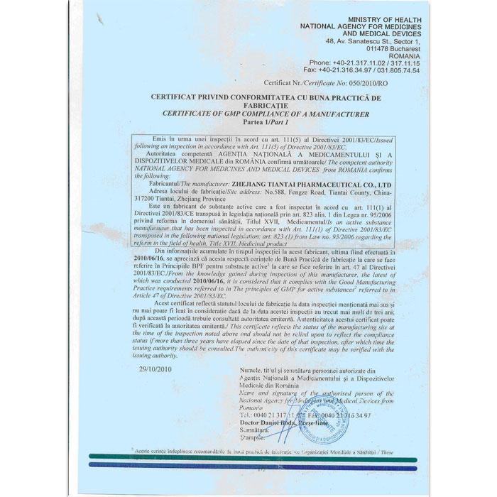 罗马尼亚GMP证书