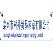 泰兴市对外贸易南京有限公司