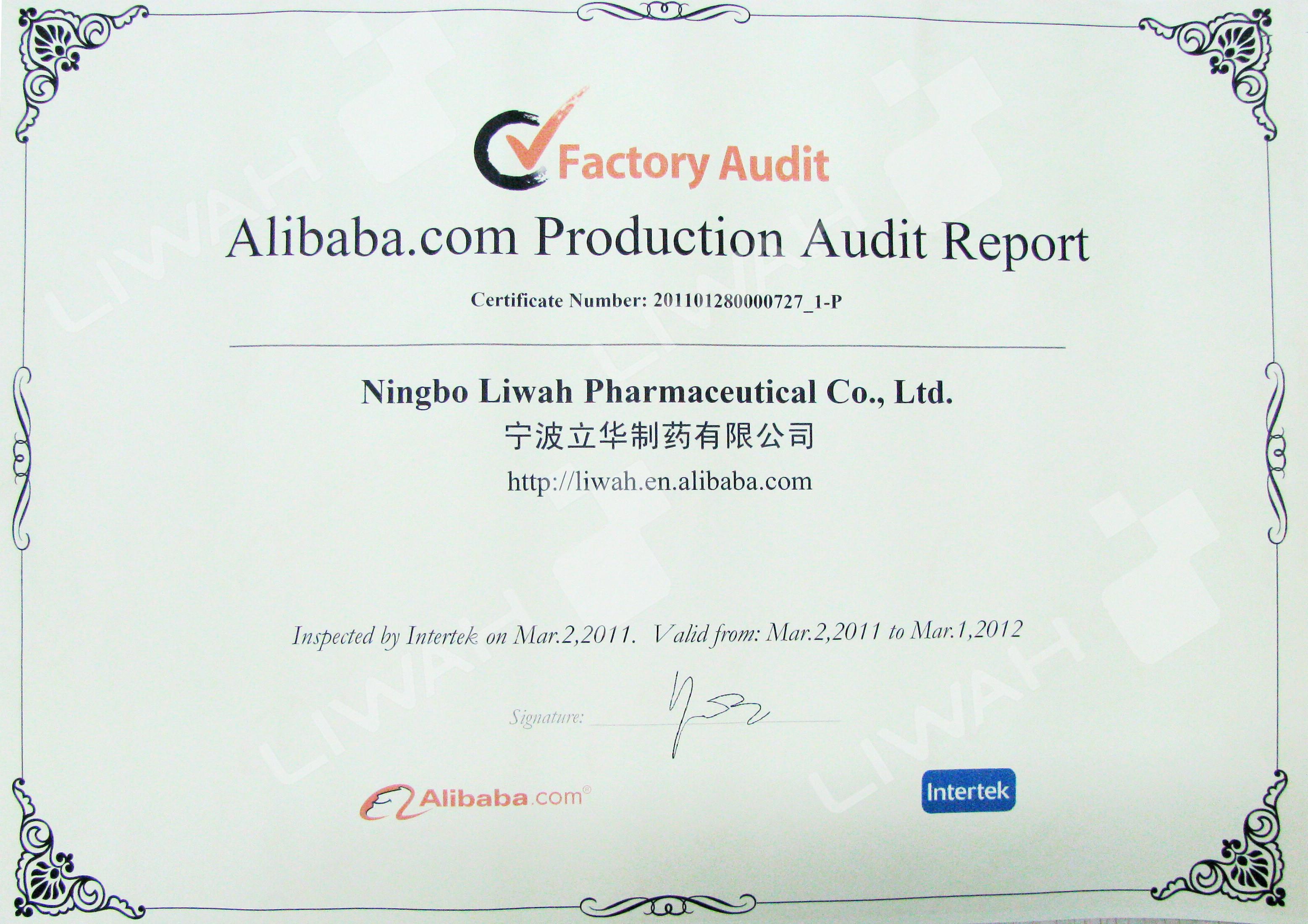 阿里巴巴生产认证报告