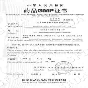 原料药GMP证书