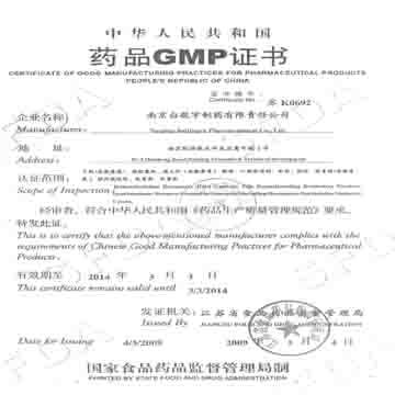 制剂药GMP证书
