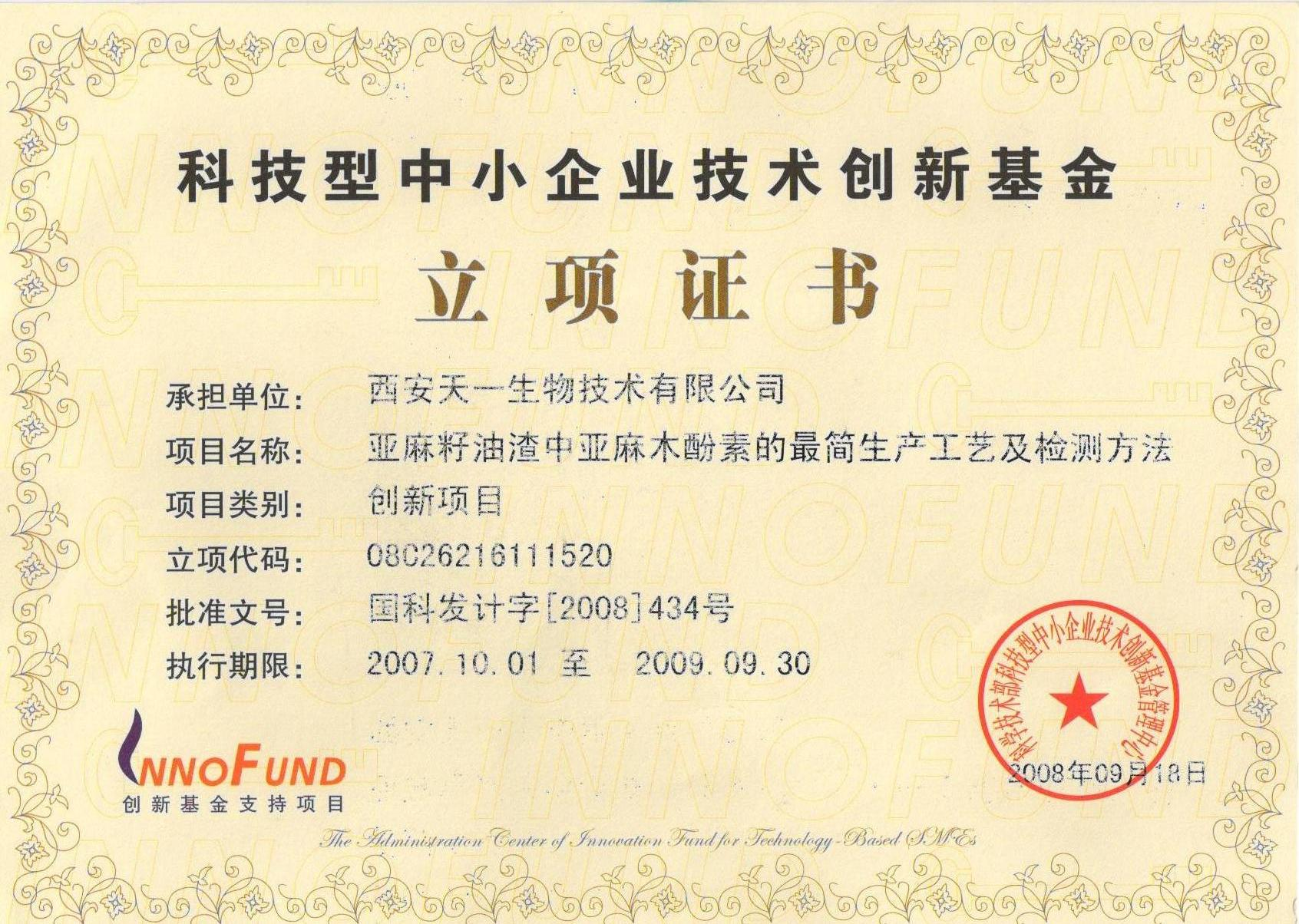 《科技型中小企业技术创新基金立项证书》