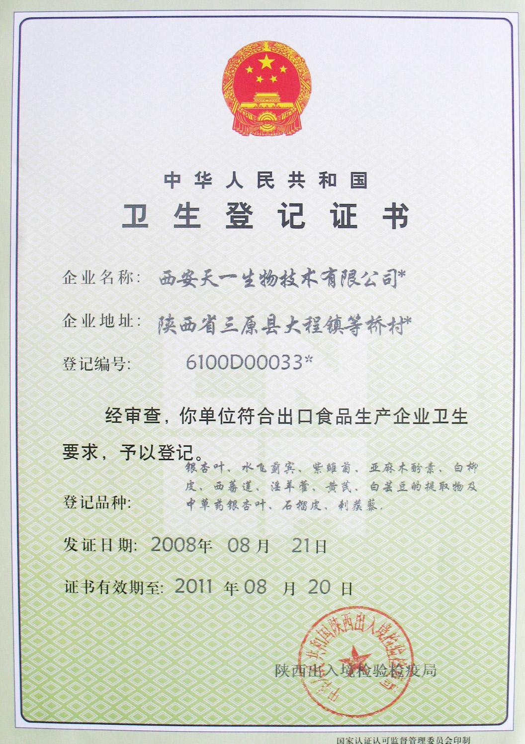 《中华人名共和国卫生登记证书》