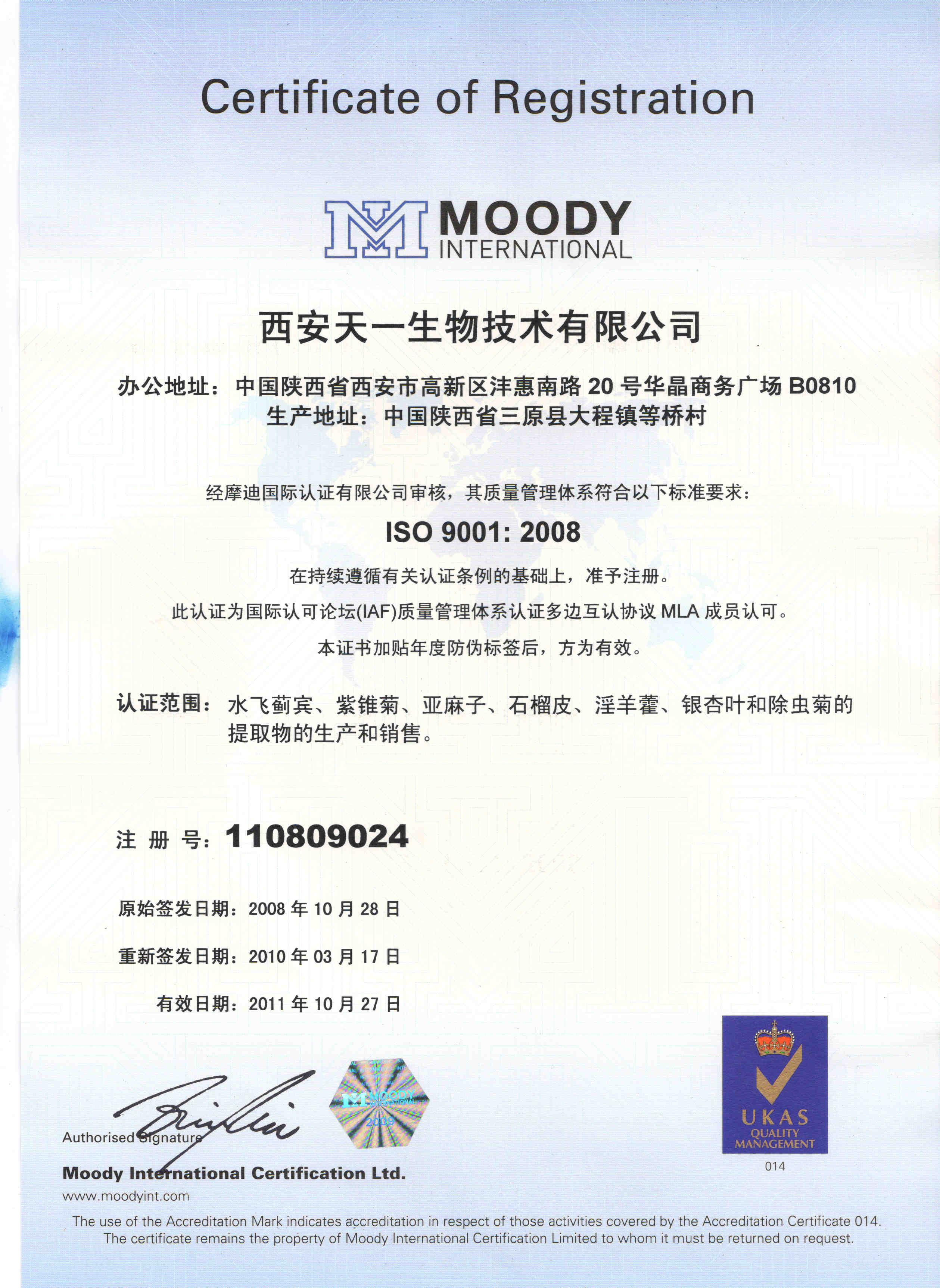 ISO 9001:2008 质量管理体系