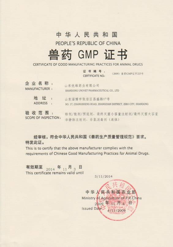 中华人民共和国兽药GMP证书