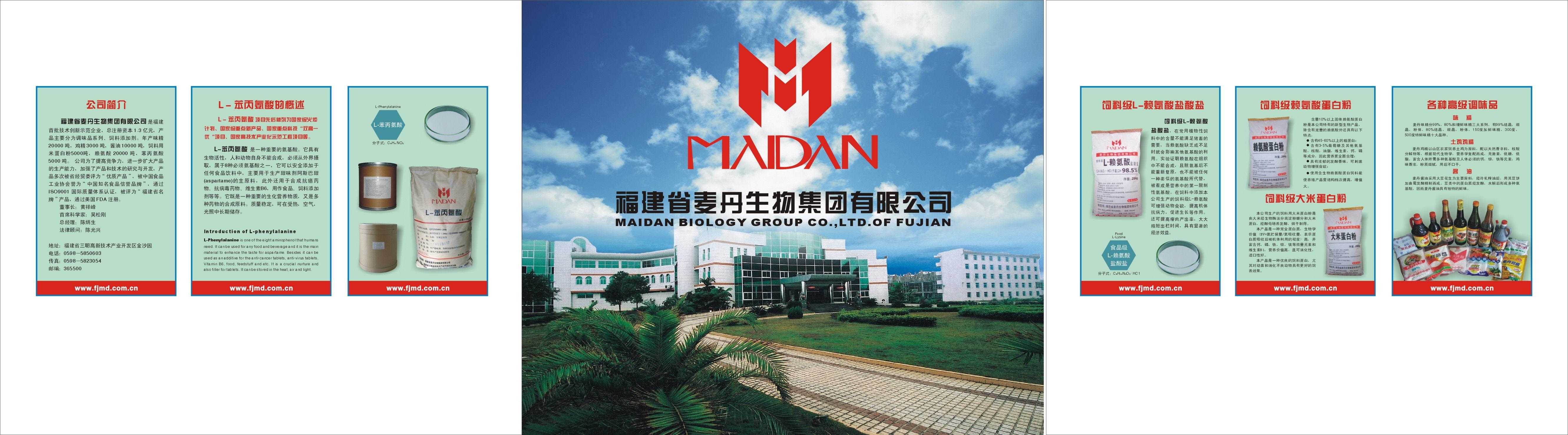 福建省麦丹生物集团有限公司