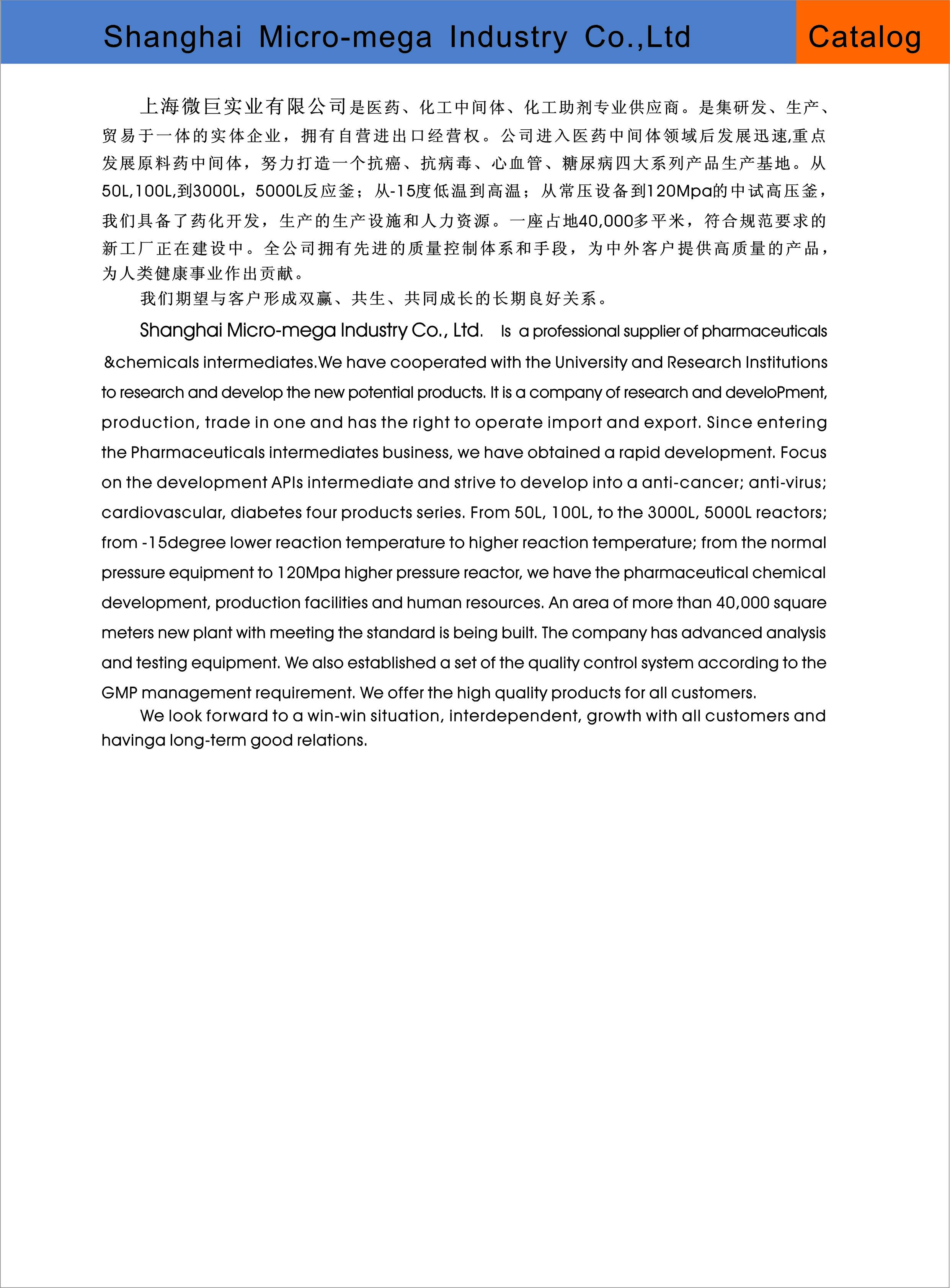 上海微巨实业有限公司