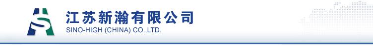 江苏新瀚新材料股份有限公司