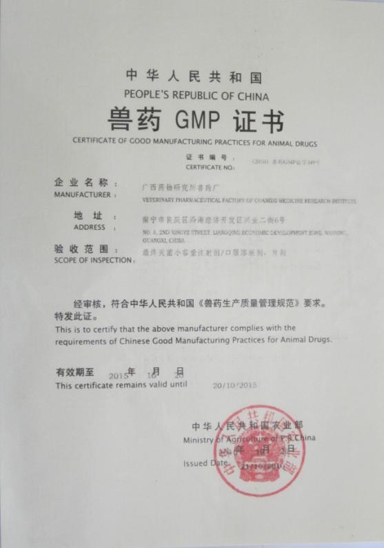 广西药物研究所兽药厂
