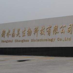 衡水昌昊生物科技有限公司