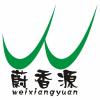 河南蔚源生物科技有限公司