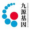 杭州九源基因工程有限公司