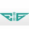 苏州富士莱医药股份有限公司