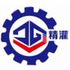 温州精灌机械有限公司