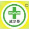 湘北威尔曼制药股份有限公司