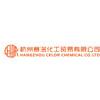 杭州赛洛化工贸易有限公司