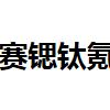 赛锶钛氪(上海)贸易有限公司