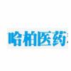南京哈柏医药科技有限公司