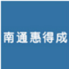 南通惠得成包装材料manbetx体育软件下载