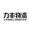 上海力丰物流有限公司