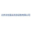 北京洁世嘉业洗涤设备有限公司