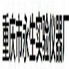 上海永岐实验设备有限公司