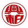 河北兴柏药业集团
