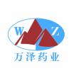 赤峰万泽药业股份有限企业