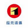 安徽应元真空科技有限公司