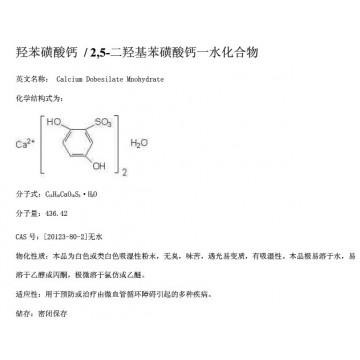 羟苯磺酸钙