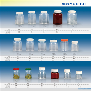 PET医药塑料瓶2
