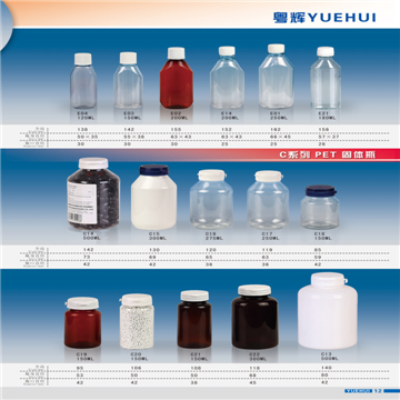 PET医药塑料瓶6