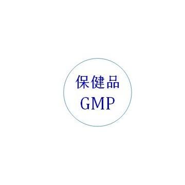 保健食品GMP认证服务
