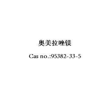 奥美拉唑镁USP35/EP7.0
