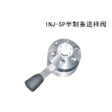 INJ-SP半制备进样阀
