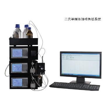 二元半制备液相色谱系统