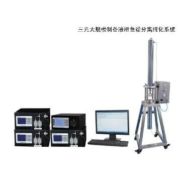 三元大规模制备液相色谱分离纯化系统