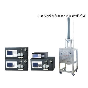 三元大规模制备液相色谱分离纯化系统PS30100.15