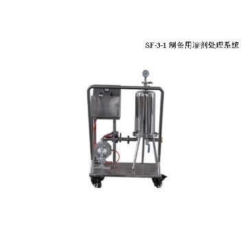 SF-3-1制备用溶剂处理系统