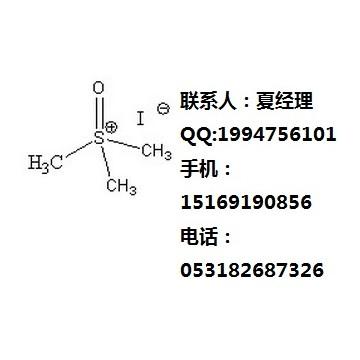 三甲基碘化亚砜 CAS:1774-47-6