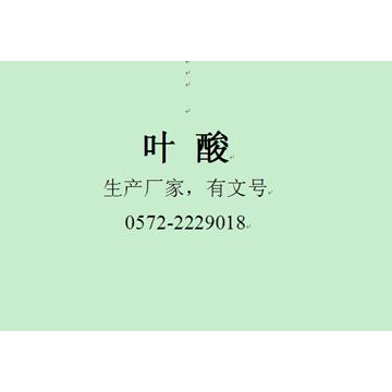 叶酸 有文号 现货供应 59-30-3