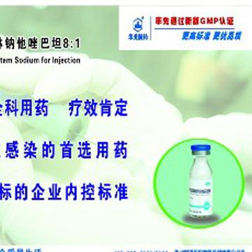 注射用哌拉西林那他唑巴坦钠(8:1)