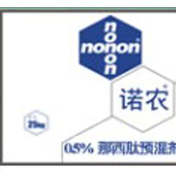 诺农(0.5%那西肽预混剂)