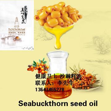 Supercritical acid oil seabuckthorn seed oil factory,seabuckthorn berry oil