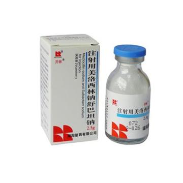 注射用美洛西林钠舒巴坦钠