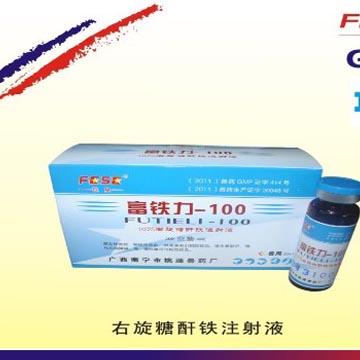 右旋糖酐铁注射液(富铁力-100)