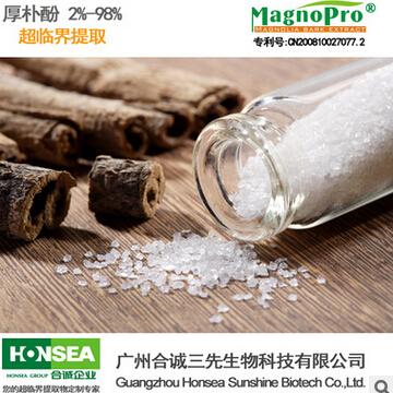 厚朴提取物厚朴酚2-98%
