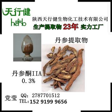 丹参提取物 丹参酮IIA0.3%