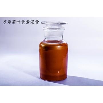 万寿菊叶黄素浸膏