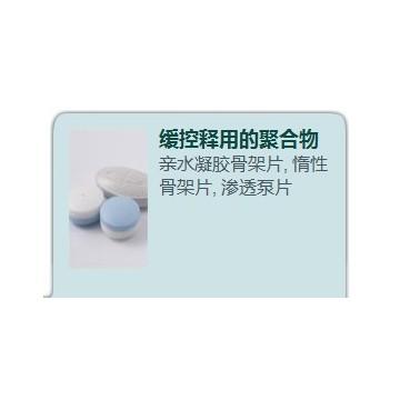 缓控释用的聚合物